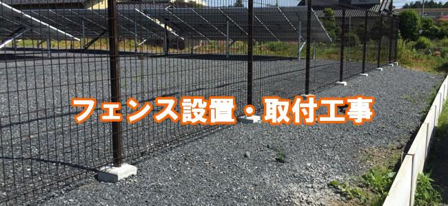 フェンス取付・設置工事