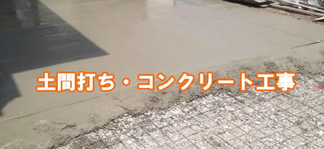 土間打ち・コンクリ基礎工事