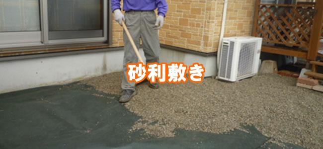 砂利敷き工事