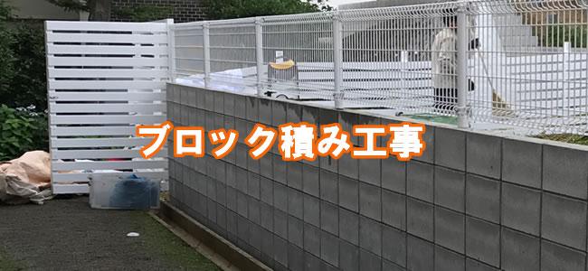 ブロック塀の新設・ブロック積み工事の写真