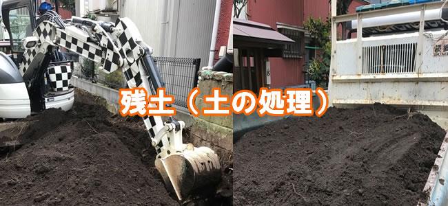 残土処分(土の廃棄処分の施工写真)