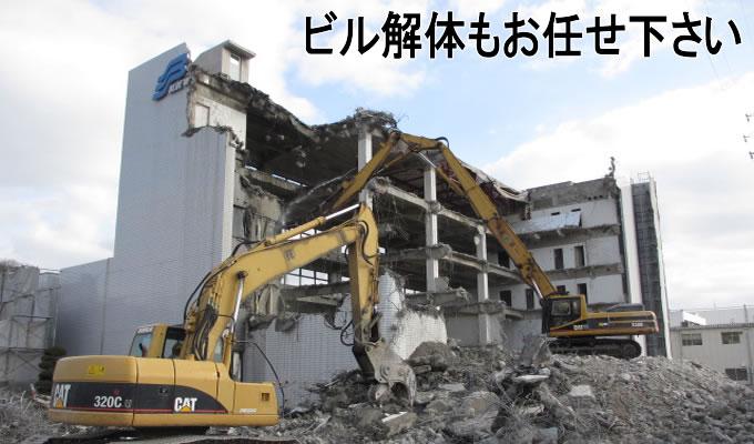 ビル解体工事の風景