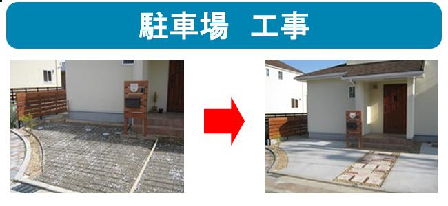 駐車場の外構工事の施工写真