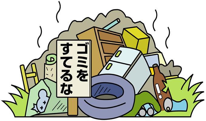 解体工事業者が不法投棄を行う可能性があることを説明している画像
