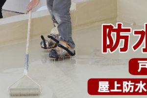 防水工事 - シーリング工事のTOP