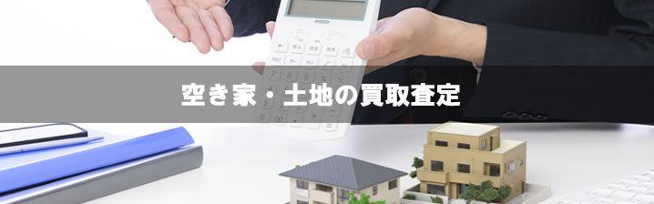 空き家 - 空き家の買取を行う説明TOP1