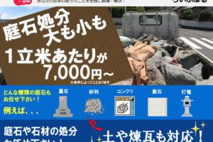 庭石や自然石の解体・処分・撤去に関しての値段と対応種類の説明画像TOP